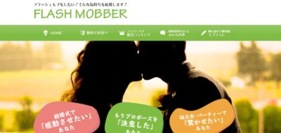 FLASH MOBBER