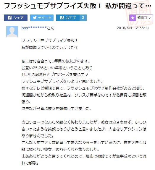 東京タワープロポーズ
