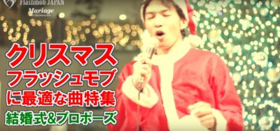 クリスマスフラッシュモブの曲
