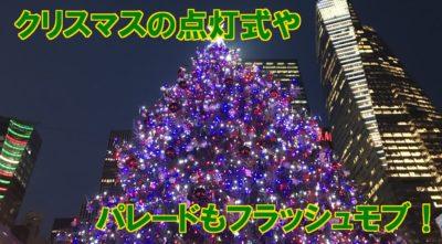 クリスマス集客イベント